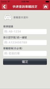 遠通電收ETC Screenshot 7