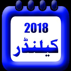 Urdu Calendar 2018 - Islamic Calendar