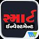 Smart Investment Gujarati Download for PC Windows 10/8/7