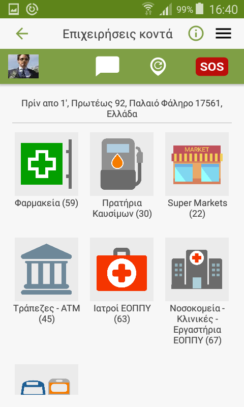 LocaBaS - στιγμιότυπο οθόνης