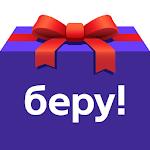 Беру – бонус 500 рублей на ваш первый заказ 2.04.1898