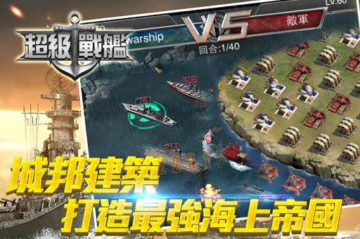 超級戰艦-太平洋大海戰