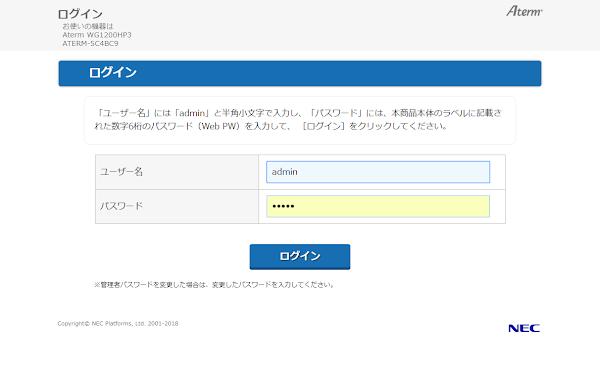 ルータモード設定_2ユーザID固定と本体記載のパスワードを入力