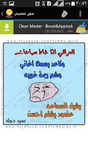 نكت تحشيش عراقي بالصور بدون نت screenshot 4