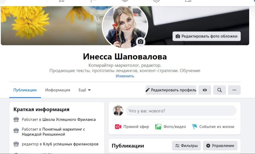 Копирайтер Инесса Шаповалова