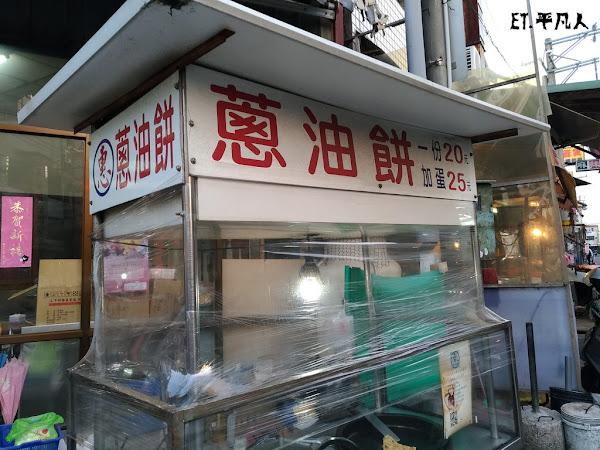蔥油餅(惠) (已歇業)