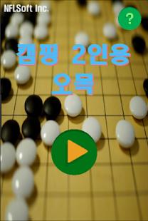 캠핑 2인 오목 - náhled