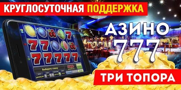 казино азино 3 топора