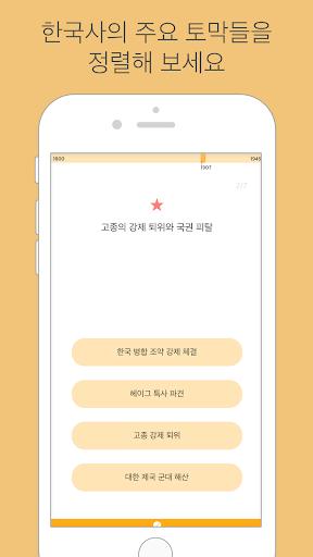 토막 한국사: 근현대 for PC