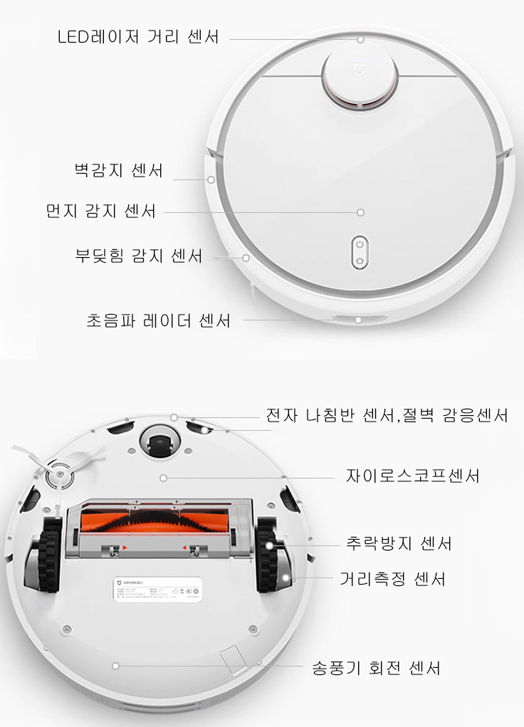 샤오미 로봇청소기