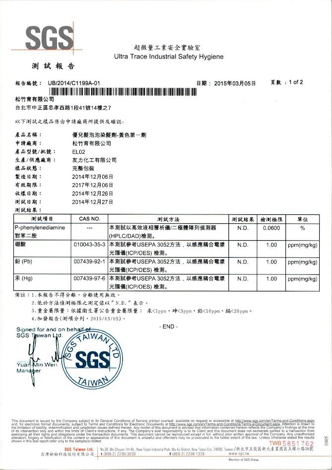 優兒髮泡泡染髮劑-SGS檢驗報告