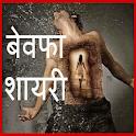 Bewafa Shayari Images icon