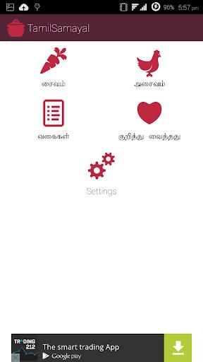 Go Tamil Samayal Tamil Recipes