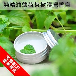 薄荷茶樹護膚香膏當季限量供應超好用
