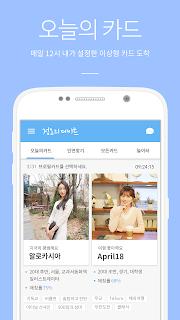 Noondate 정오의 데이트 screenshot 00