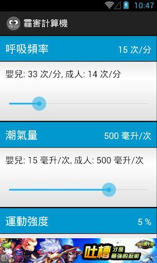 霾害計算機 PM2.5 Calculator