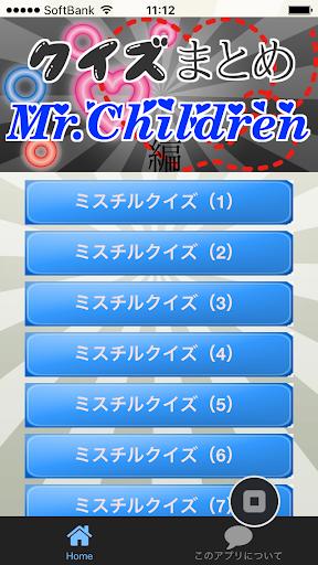 クイズまとめ・ミスチル(Mr.Children)編