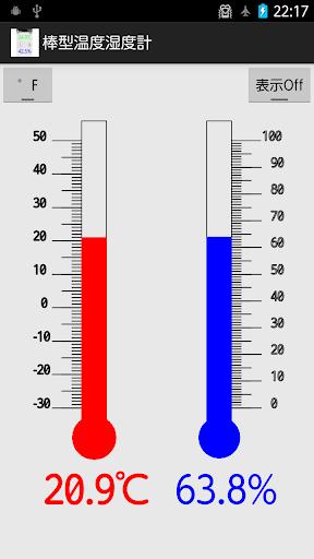 棒型温度湿度計