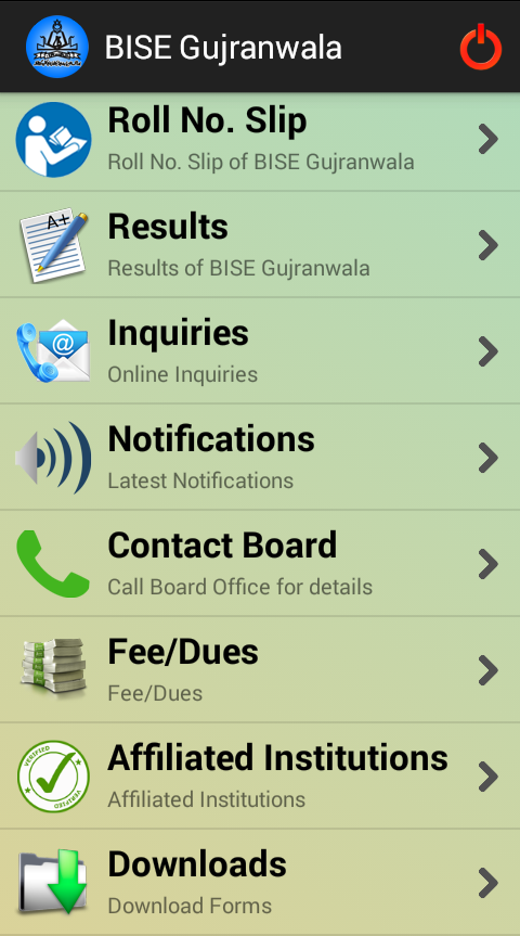 BISE Gujranwala- screenshot