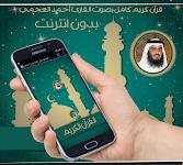 screenshot of العجمي قرآن كاملا بدون انترنت