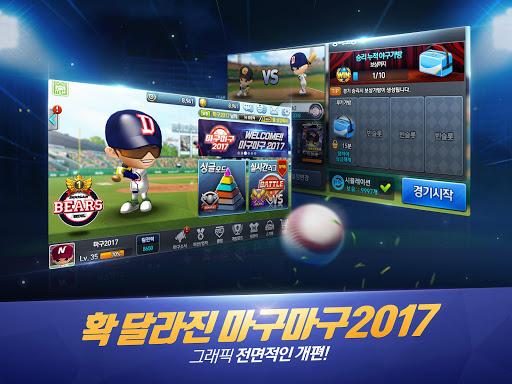 마구마구2017 for Kakao screenshot 12
