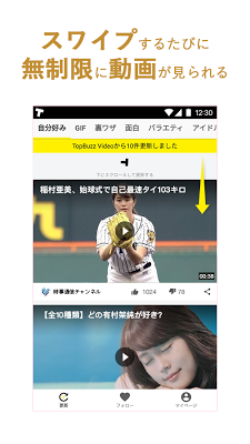 TopBuzz無料動画: 暇つぶし・GIF・おもしろ動画・映画・恋愛・芸能・ゴシップ・アニメ - screenshot