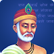 कबीर दास जी | Sant Kabir Das ji for PC-Windows 7,8,10 and Mac