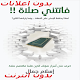 Download كتاب (فاتتني صلاه) For PC Windows and Mac