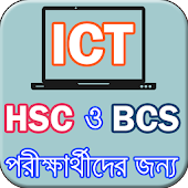 bcs ict mcq or hsc ict text book ~ আইসিটি বই