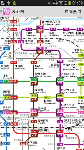 大阪地铁通