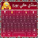 Sindhi Keyboard with Urdu and English Typing icon