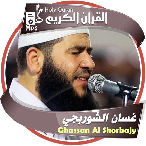 غسان الشوربجي - القران الكريم - 2017