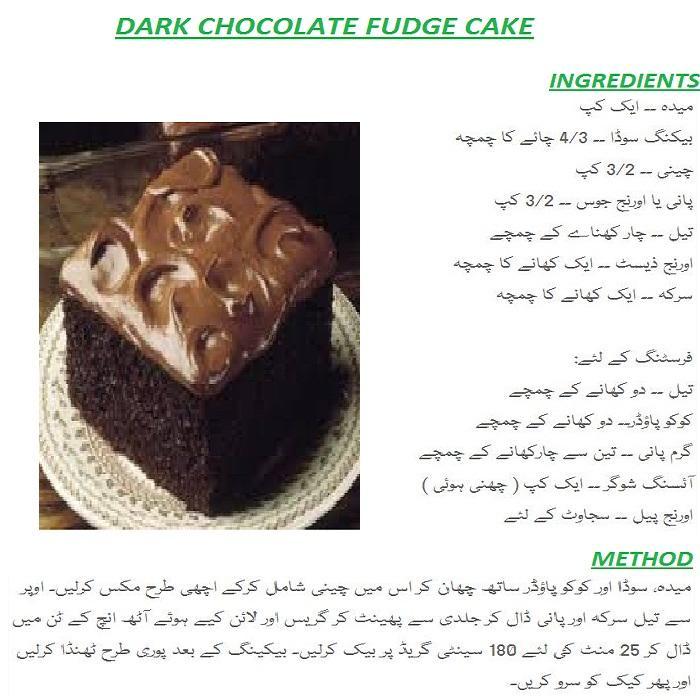 Chocolate Cake Urdu Recipes Screenshot
