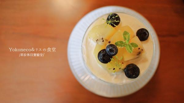 Yokoneco 松鼠食堂
