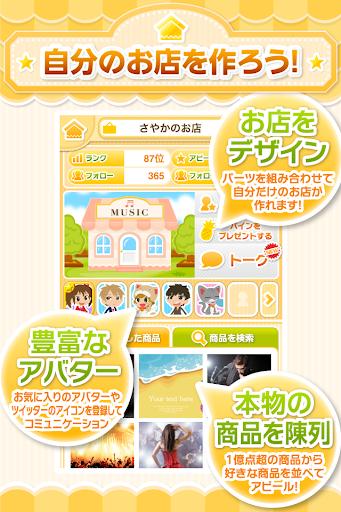 無料购物Appのショップミー!~Wポイントでお得なキュレーション系ECアプリ|記事Game