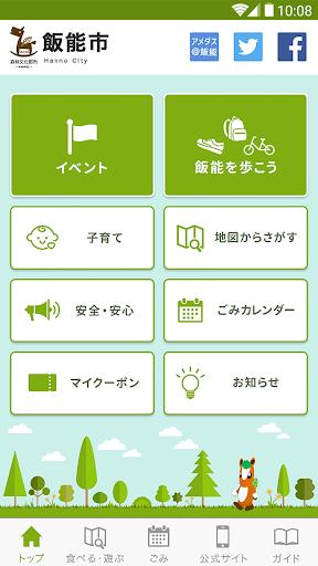 飯能市ご当地アプリ