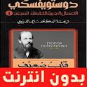 كتاب صوتي - دوستويفسكي قلب ضعيف - بدون انترنت icon