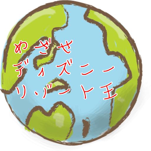 益智のめざせディズニーリゾート王 LOGO-記事Game