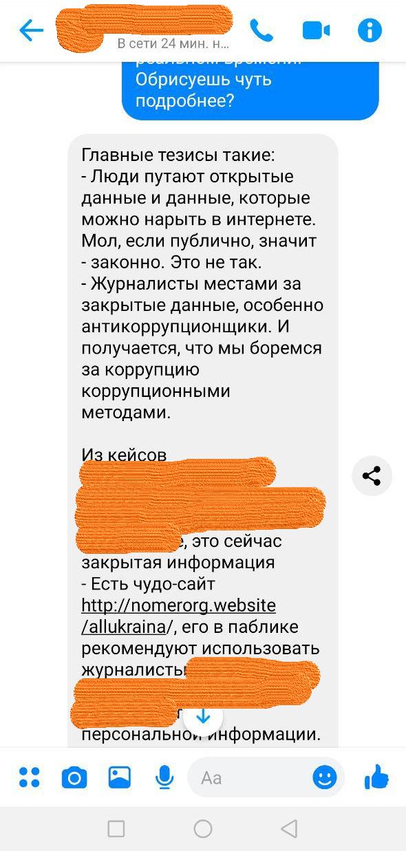 Facebook удалил сообщение из моей переписки. Он их читает и контролирует?