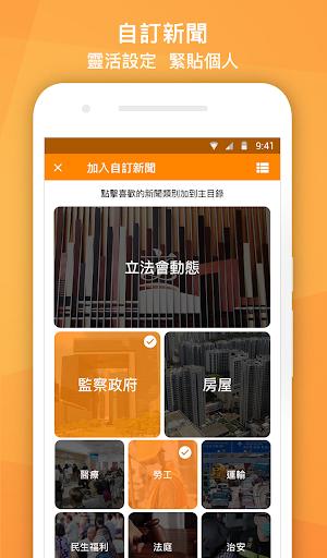 Now 新聞 screenshot 4