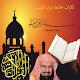 Download القرآن الكريم القارئ عبد الرحمان السديس For PC Windows and Mac