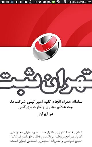 تهران ثبت - ثبت شرکت ها