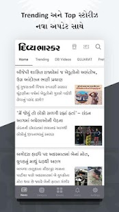Divya Bhaskar - Gujarati News- screenshot thumbnail