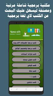 كن مبرمج - تعلم البرمجة بالعربي for PC-Windows 7,8,10 and Mac apk screenshot 6