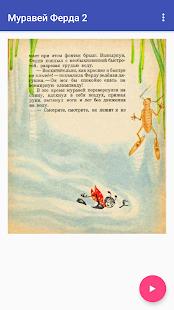 Муравей Ферда 2. Советские сказки - náhled