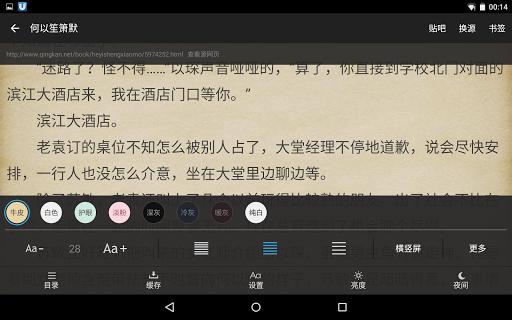 玩書籍App|淘小說-免費小說閱讀器-簡繁體小說下載-起點紅袖言情武俠耽美免費|APP試玩