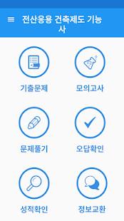 전산응용건축제도기능사 - náhled