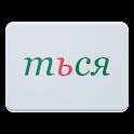 Орфография icon