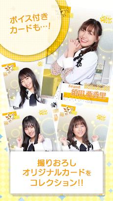 SKE48 AIドルデイズ!【ファン活応援アプリ】のおすすめ画像3