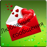 App Hot Romantic Russian Love Messages APK for Windows Phone